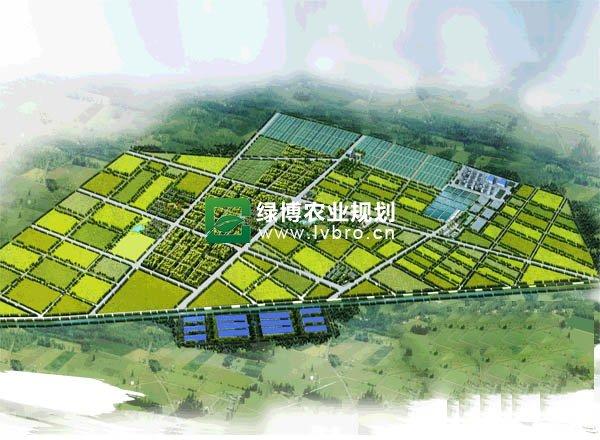 现代农业示范区规划