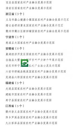 第二批国家农村产业融合发展示范园名单的通知