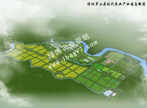 罗山县现代农业产业园总体规划(2014-2020年)