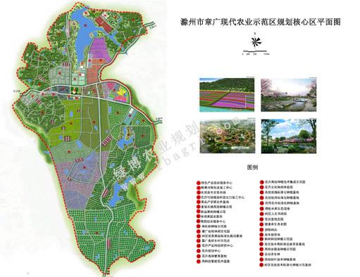 滁州市章广现代农业示范区规划