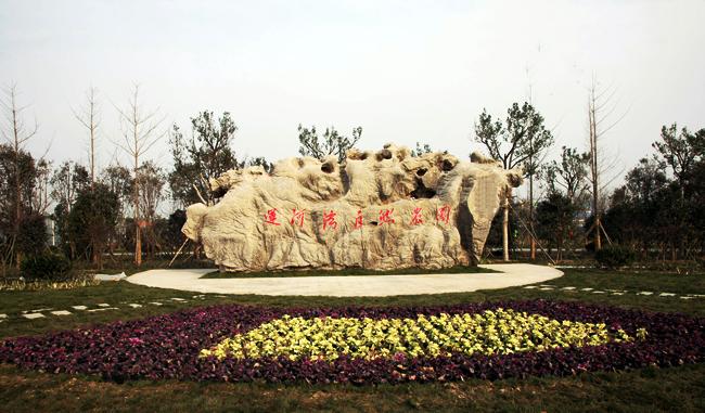 江苏省宿豫现代农业产业园