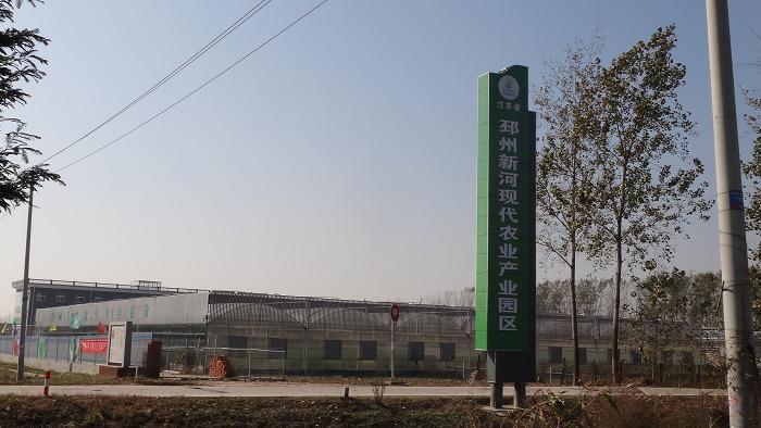 邳州新河省级现代农业产业园区