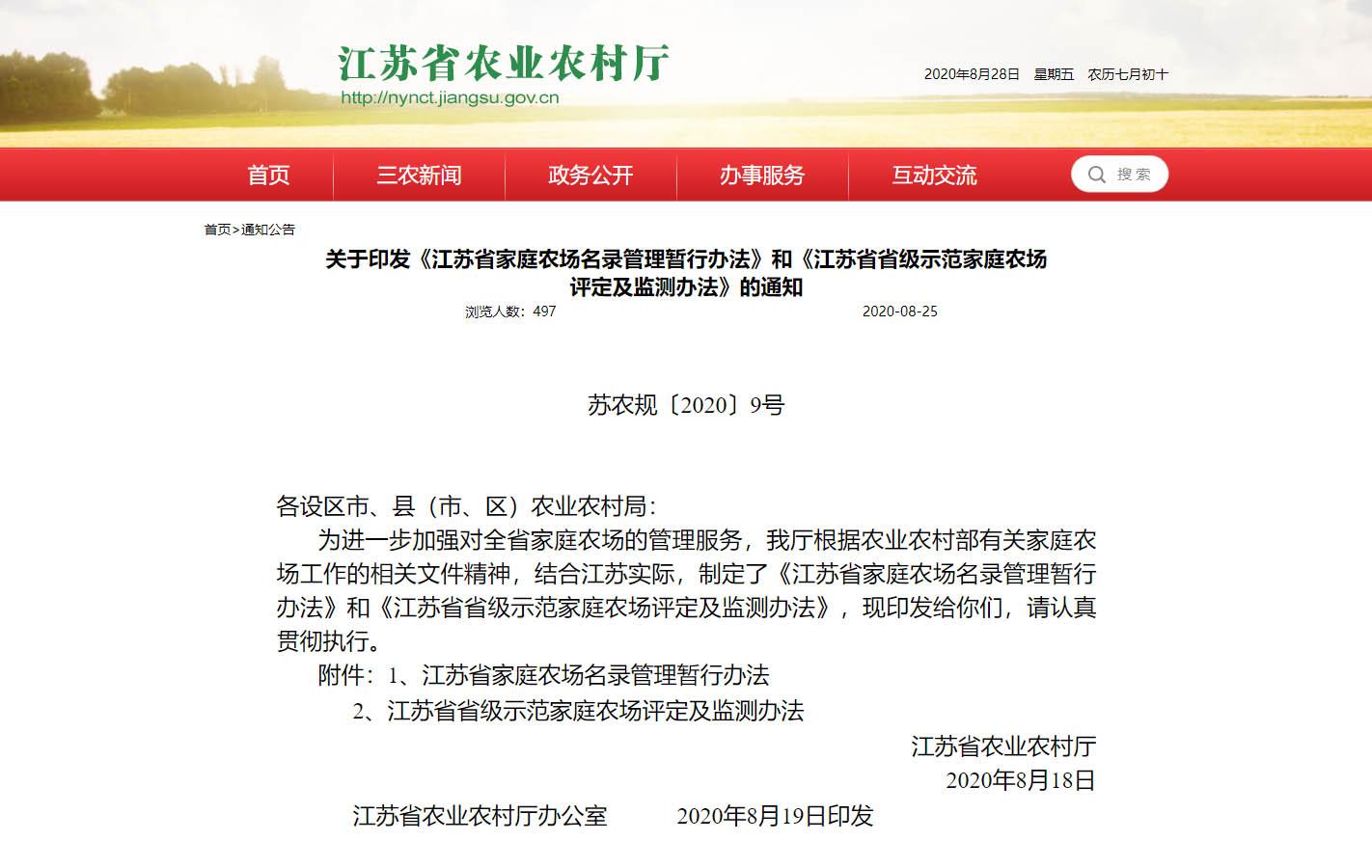 江苏省家庭农场名录管理暂行办法