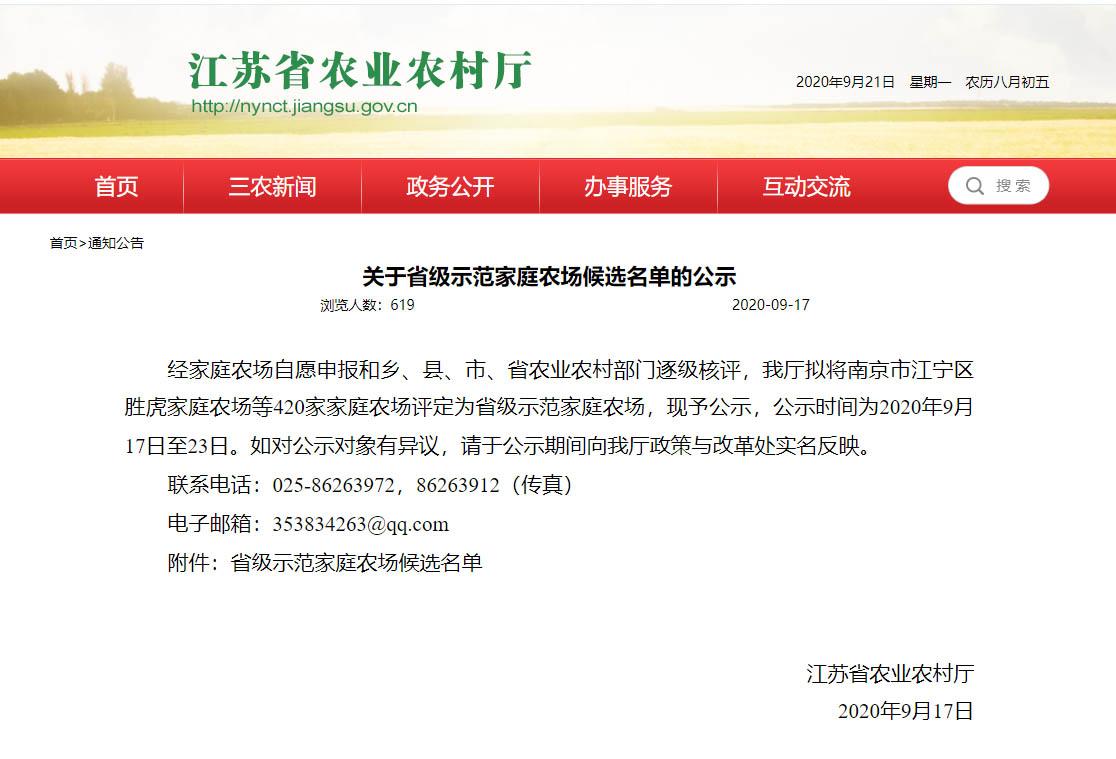 关于省级示范家庭农场候选名单的公示